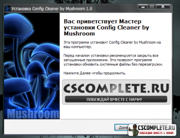 Config Cleaner для CS 1.6