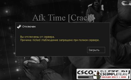 Плагин Afk Time [Crack]