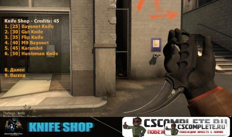 Плагин Knife Shop для CS:GO