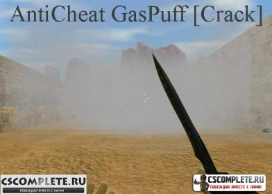 Плагин AntiCheat GasPuff [Crack]
