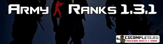 Плагин Army Ranks 1.3.1 [RUS]